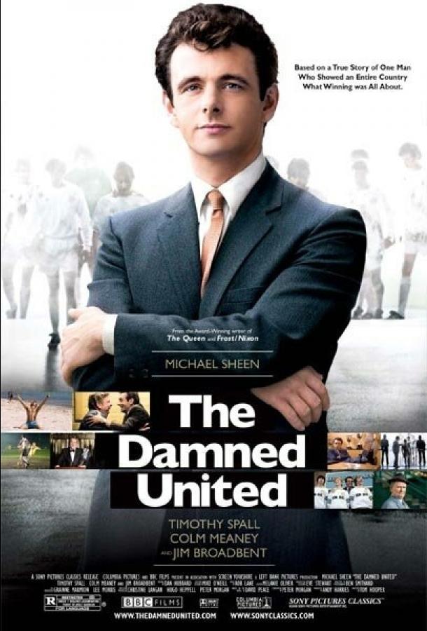 Проклятый Юнайтед / The Damned United (2009)