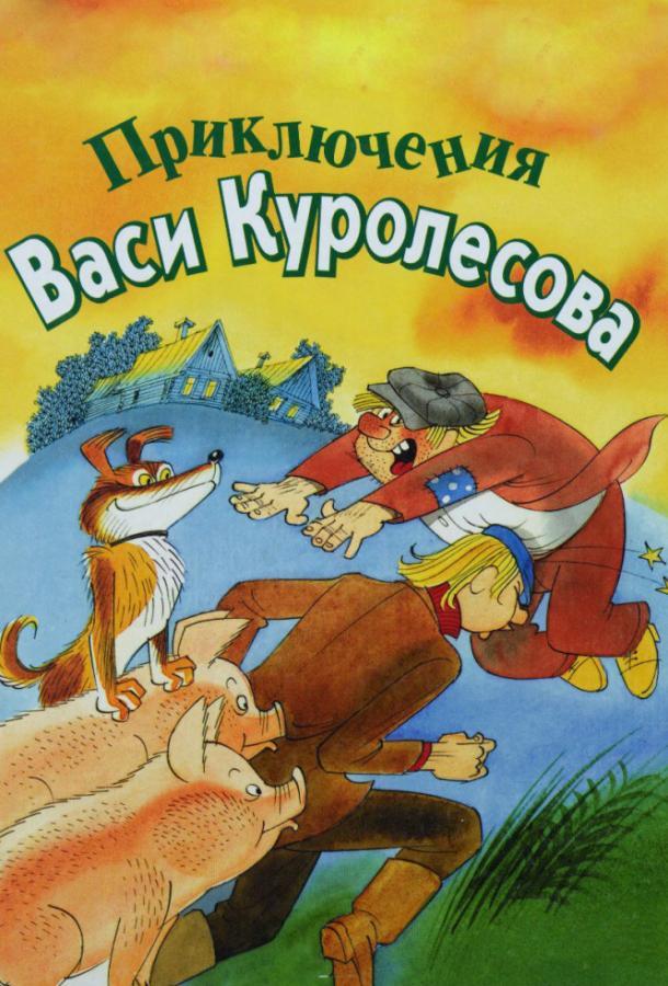 Приключения Васи Куролесова (1981) смотреть бесплатно онлайн
