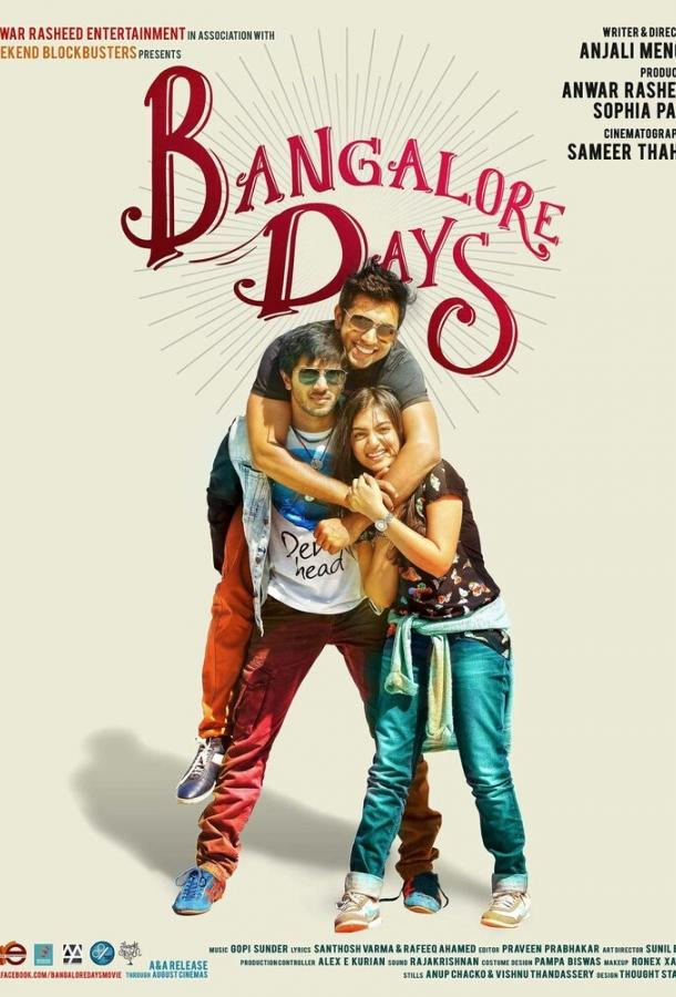 Бангалорские дни / Bangalore Days (2014)