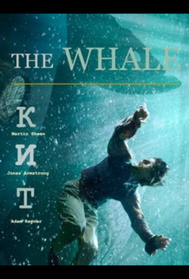 Кит / The Whale (2013)