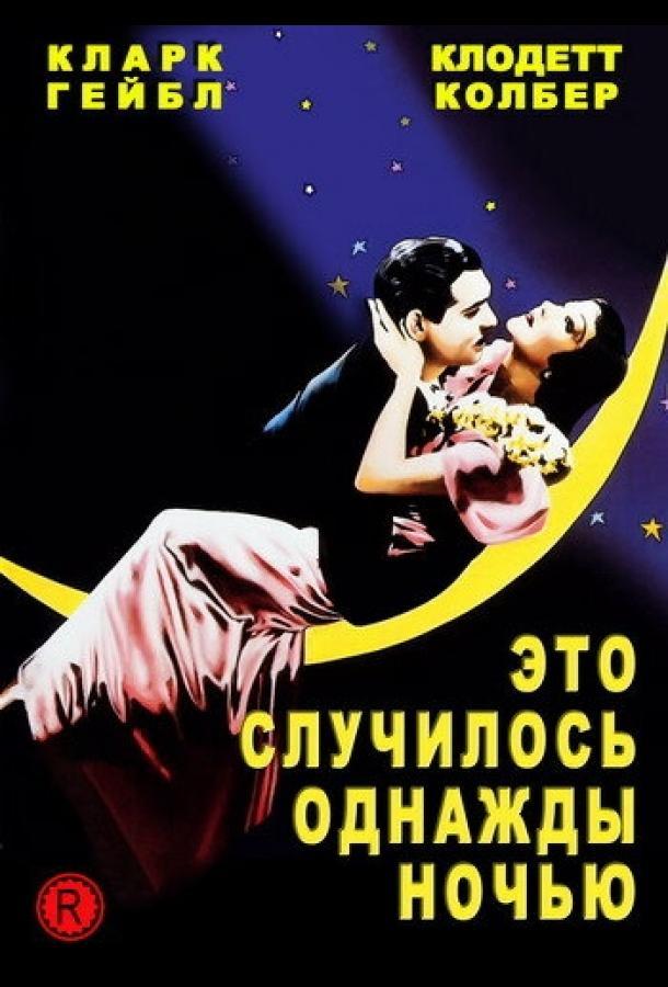 Это случилось однажды ночью / It Happened One Night (1934)