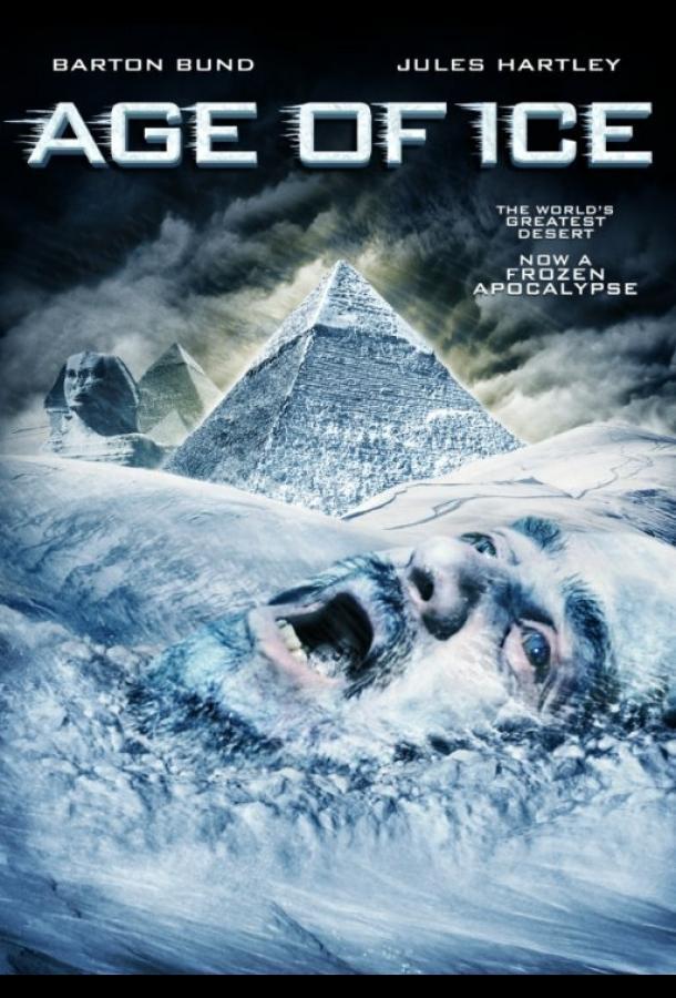 Ледниковый период (2014)