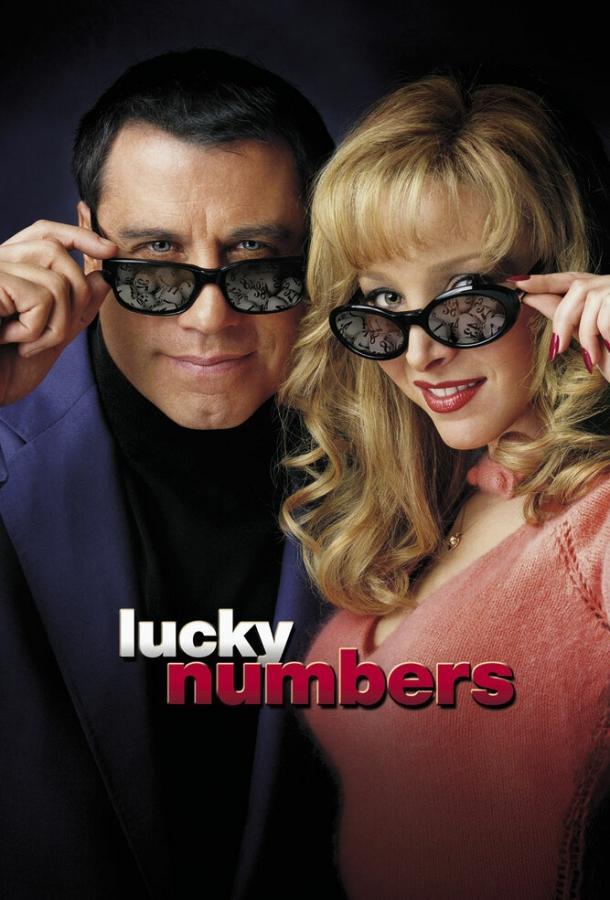 Счастливые номера / Lucky Numbers (2000)