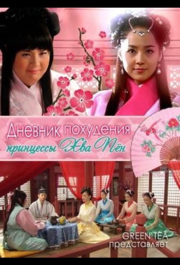 Диета принцессы Хвапхён / Hwapyeong gongju chejung gamryangsa (2011)
