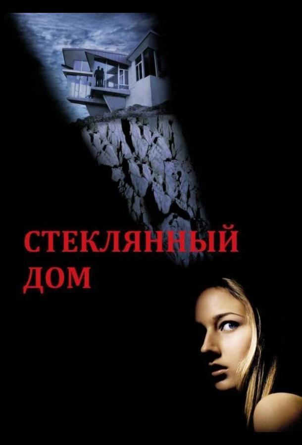 Стеклянный дом / The Glass House (2001)