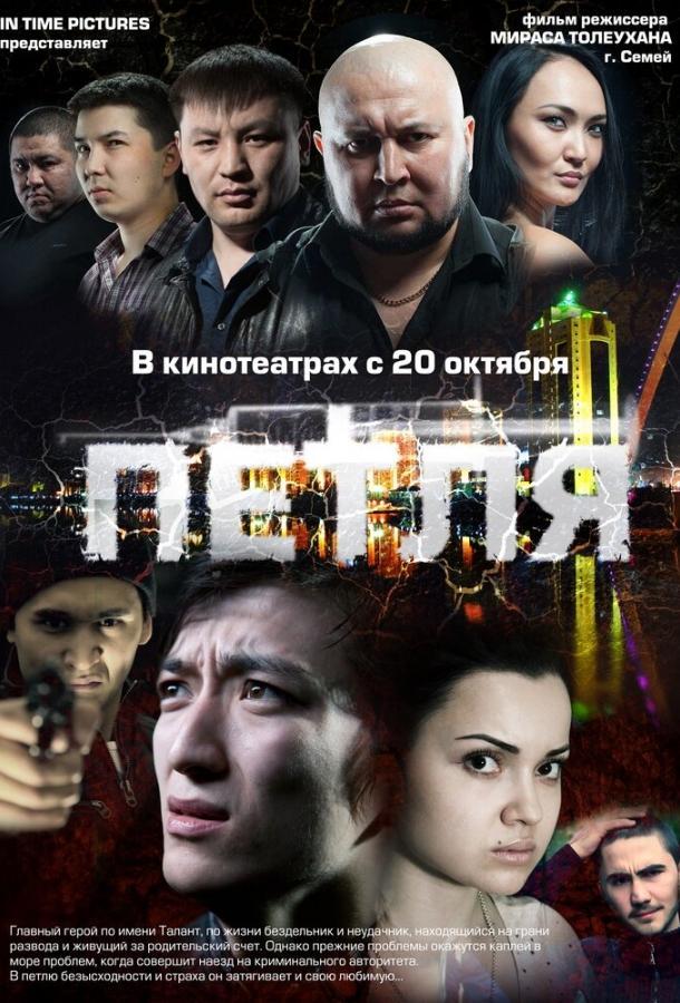 Петля (2012)