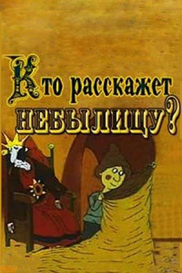 Кто расскажет небылицу /  (1982) смотреть онлайн