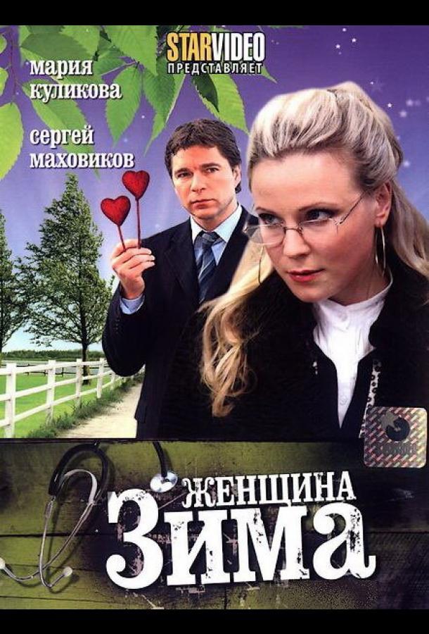 Женщина-зима  (2009) 1 сезон 2 серия.