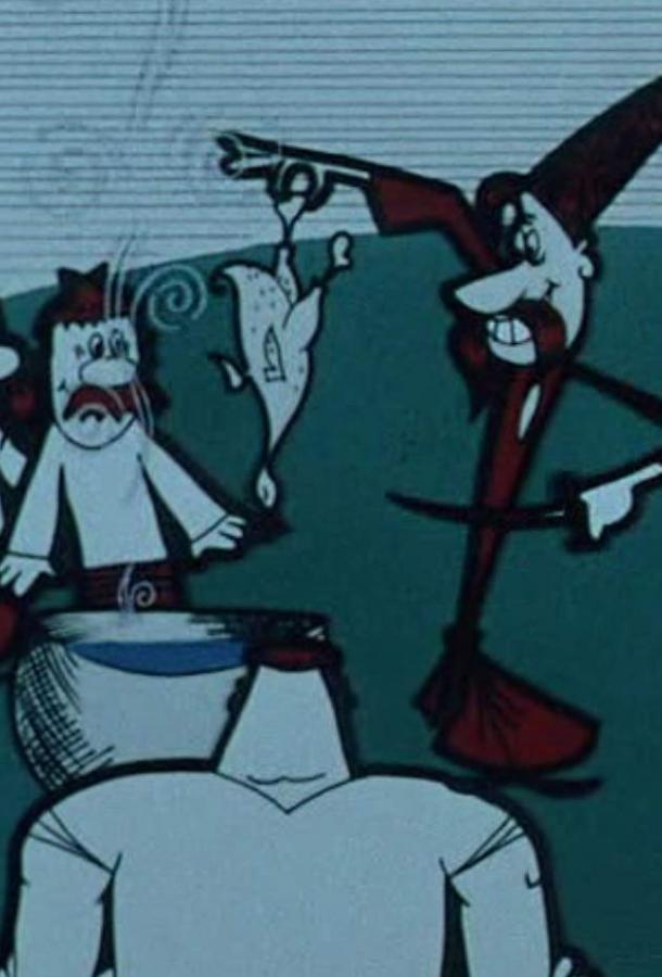 Как казаки кулеш варили (1967)