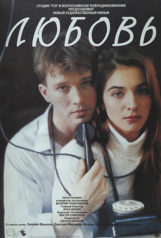 Любовь (1991)