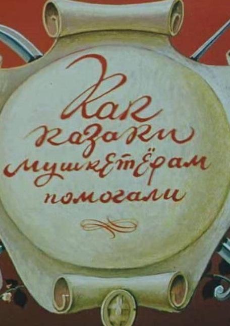 Как казаки мушкетёрам помогали (1979) смотреть бесплатно онлайн