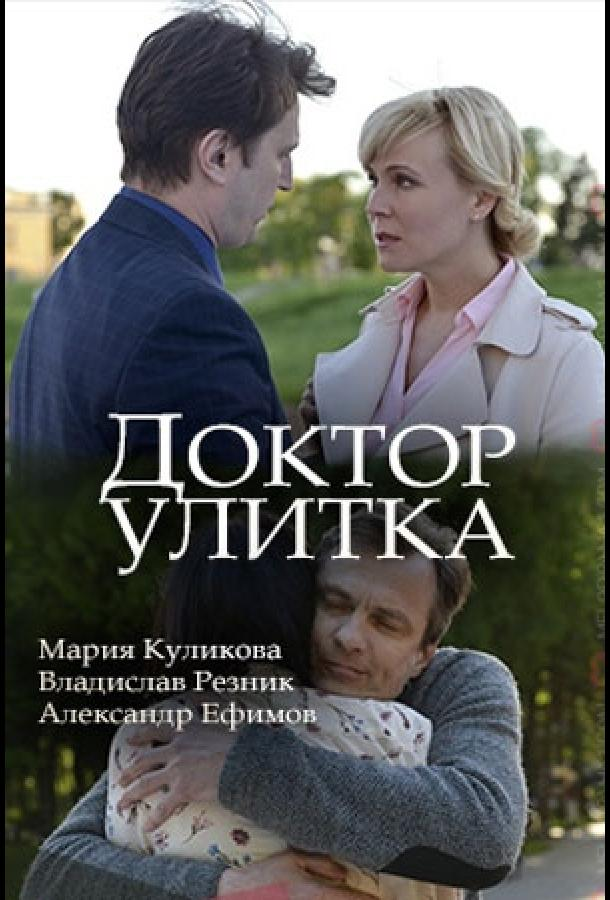 Доктор Улитка (2018)