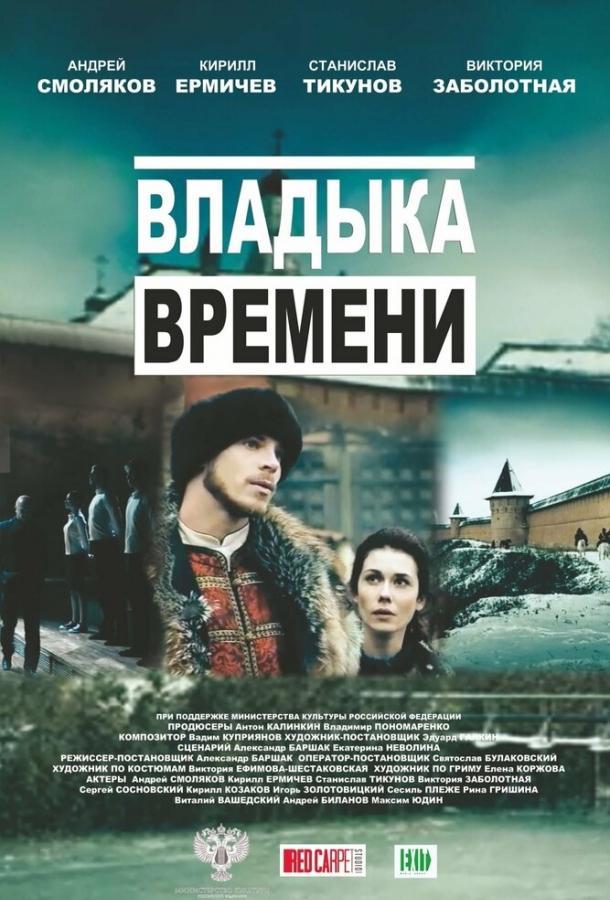Владыка времени (2015)