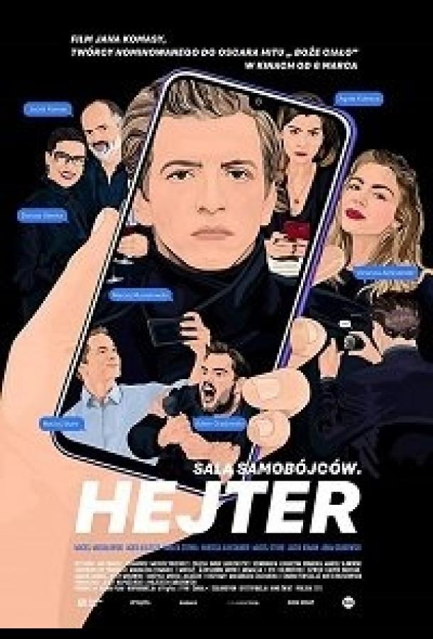 Зал самоубийц. Хейтер / Sala samobójców. Hejter (2020)