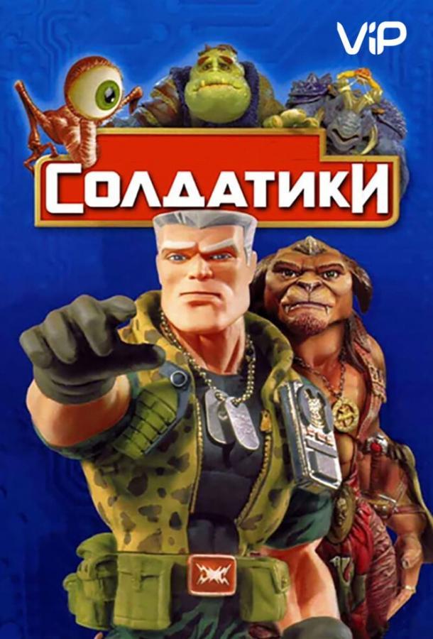 Солдатики (1998)