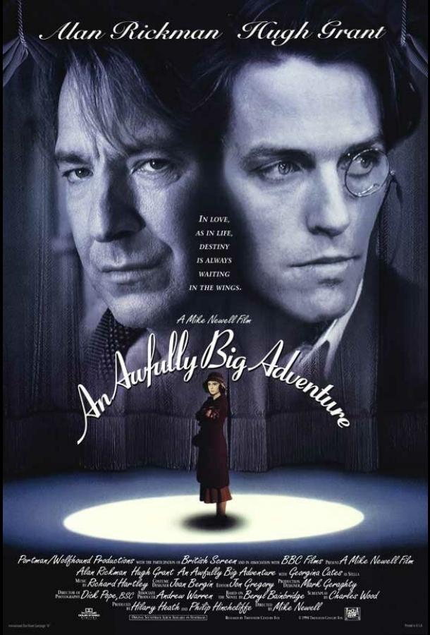 Ужасно большое приключение / An Awfully Big Adventure (1995)