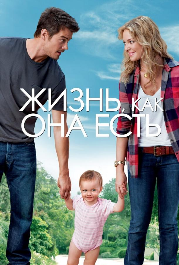 Жизнь, как она есть / Life as We Know It (2010)