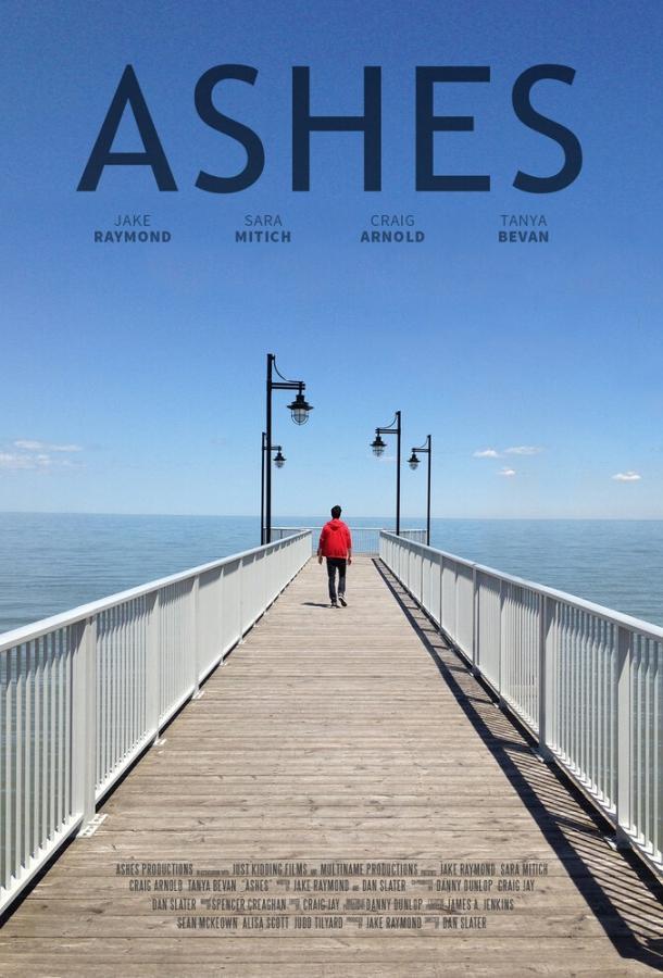 Прах / Ashes (2017)