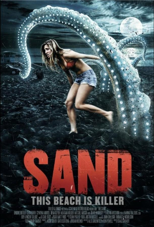 Песок / The Sand (2015)
