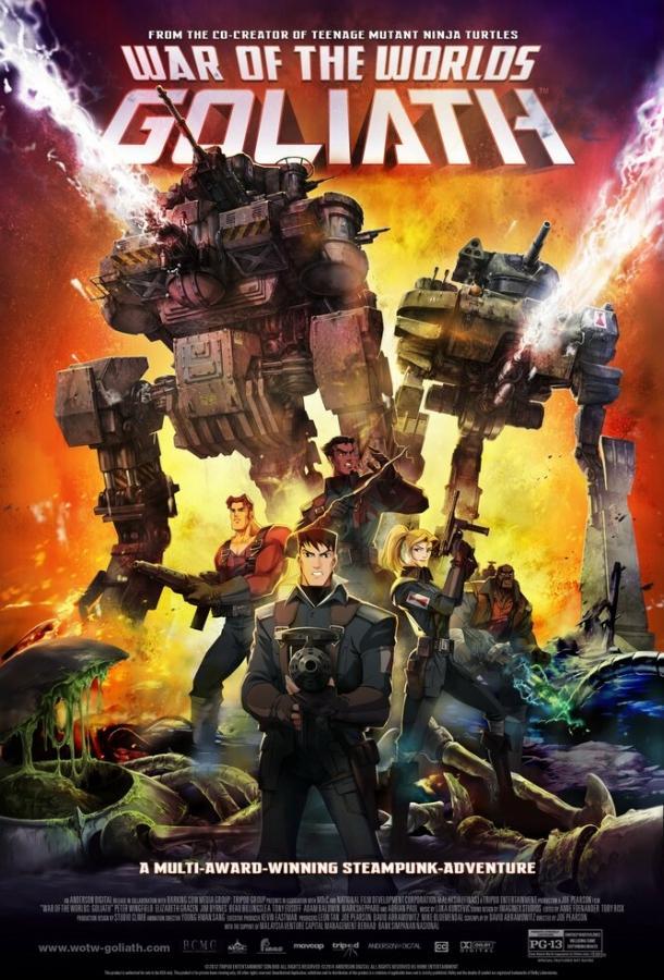 Война миров: Голиаф (2012)