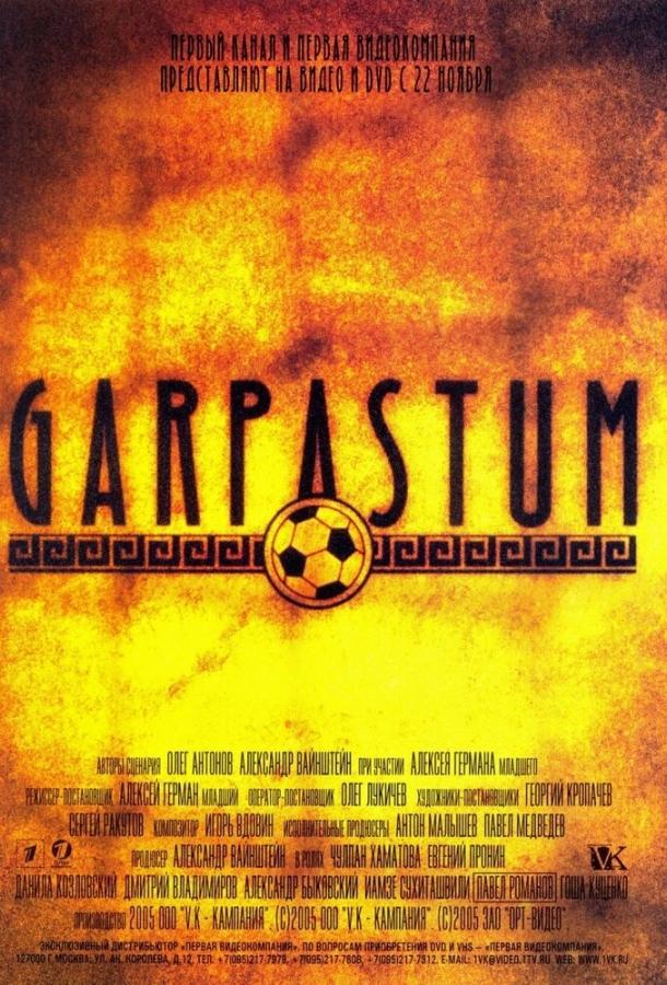 Гарпастум (2005)