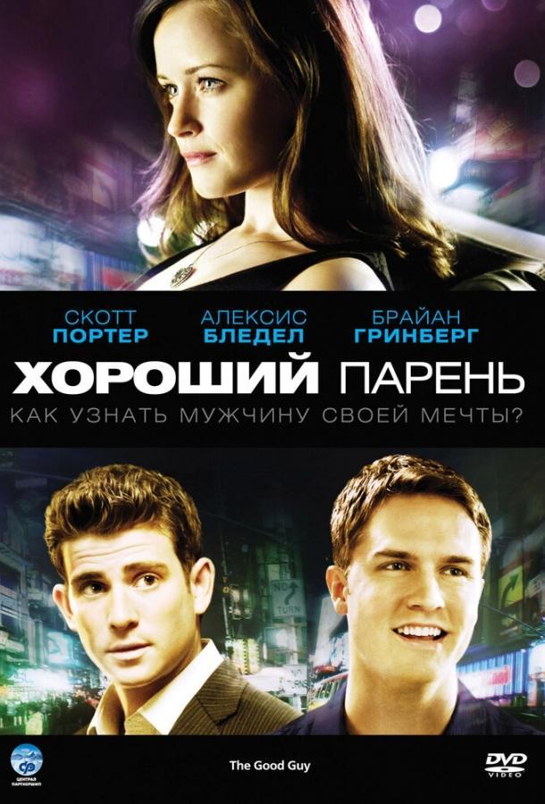 Хороший парень / The Good Guy (2009)