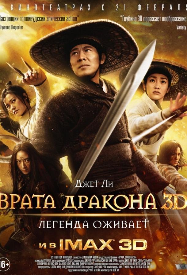 Врата дракона / Long men fei jia (2011)