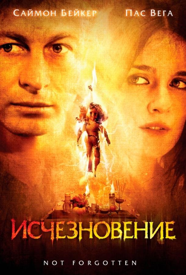 Исчезновение / Not Forgotten (2008)