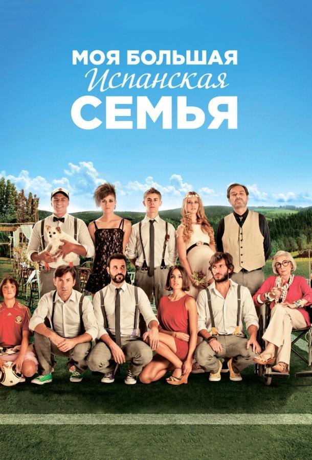 Моя большая испанская семья / La gran familia española (2013)
