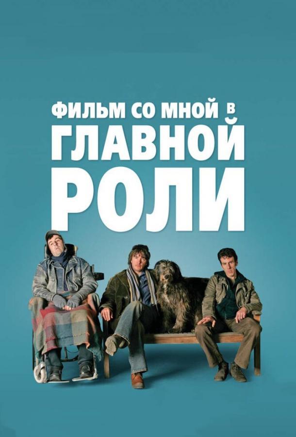 Фильм со мной в главной роли (2008)