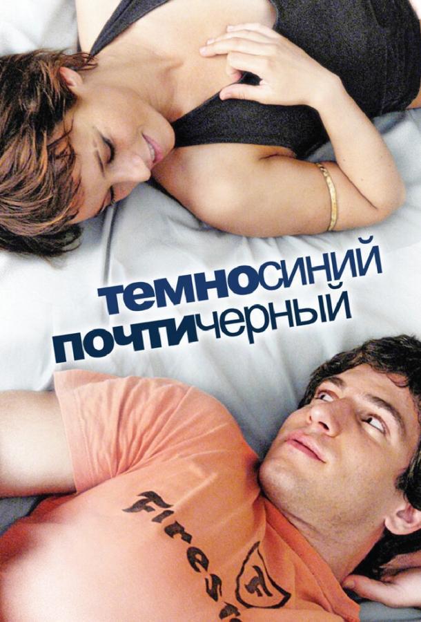 Темно-синий, почти черный (2006)