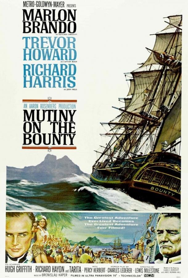 Мятеж на Баунти (1962)