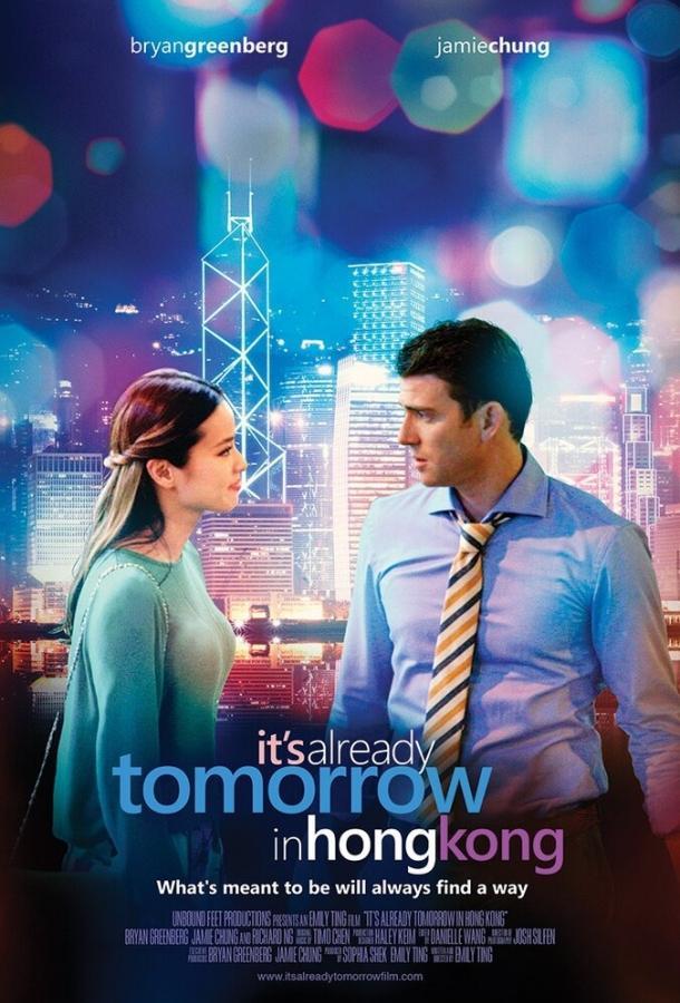 В Гонконге уже завтра / Already Tomorrow in Hong Kong (2015)