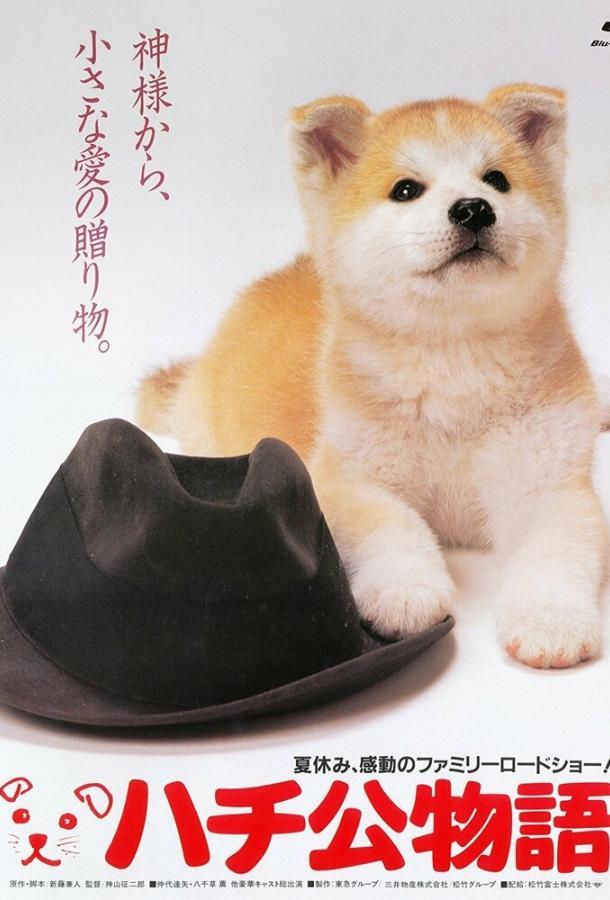 История Хатико 1987 смотреть онлайн в хорошем качестве