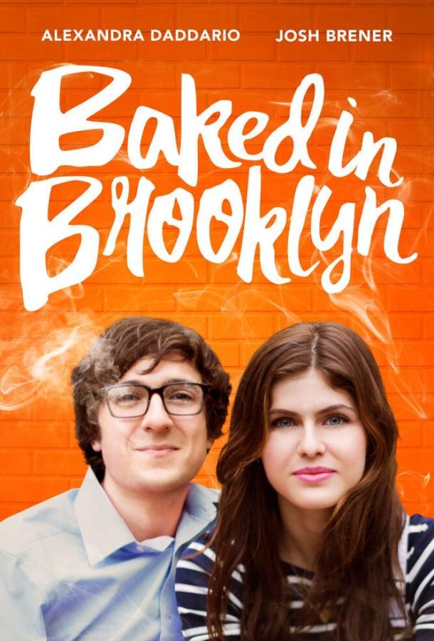 Обдолбанный в Бруклине / Baked in Brooklyn (2016)