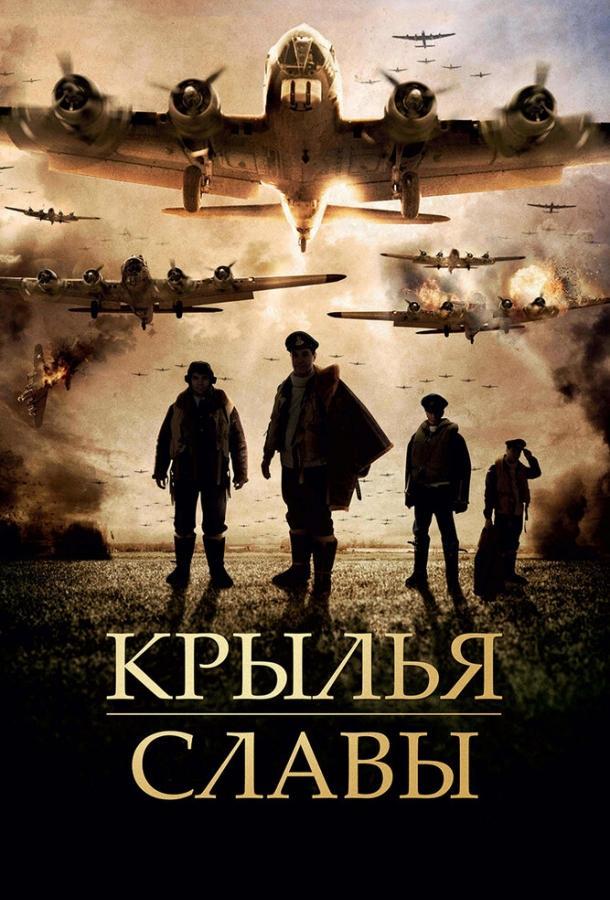 Крылья славы / Angel of the Skies (2013)