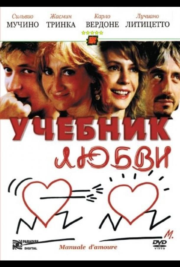 Учебник любви / Manuale d'amore (2005)