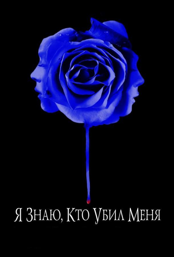 Я знаю, кто убил меня / I Know Who Killed Me (2007)