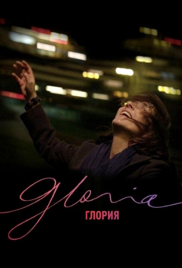 Глория / Gloria (2013)