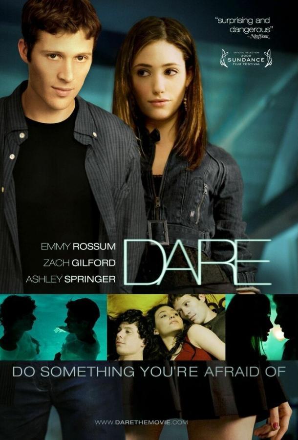 Вызов / Dare (2009)