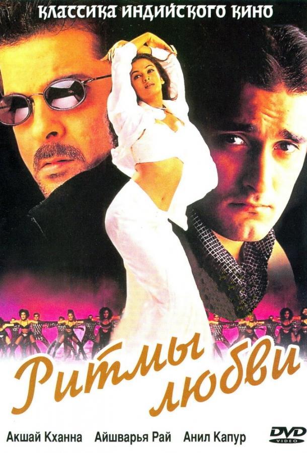 Ритмы любви / Taal (1999)
