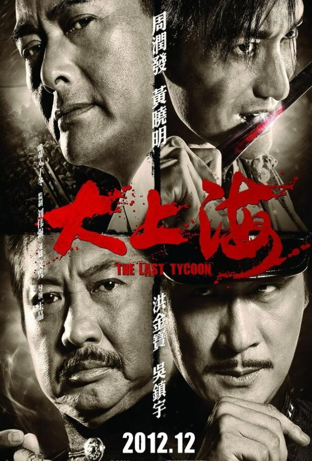 Последний магнат / Da Shang Hai (2012)