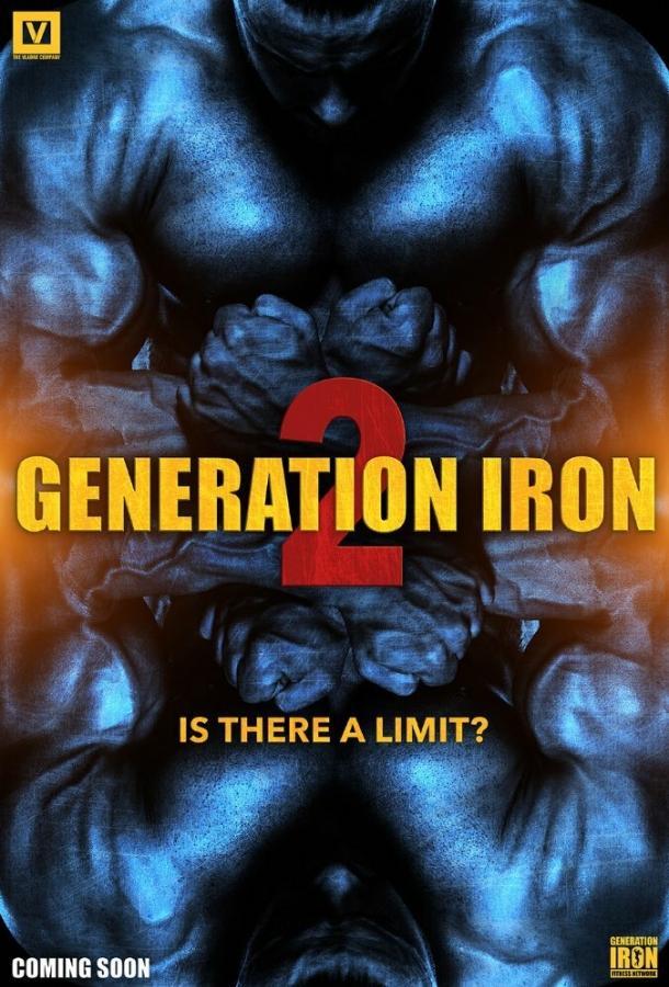 Железное поколение2