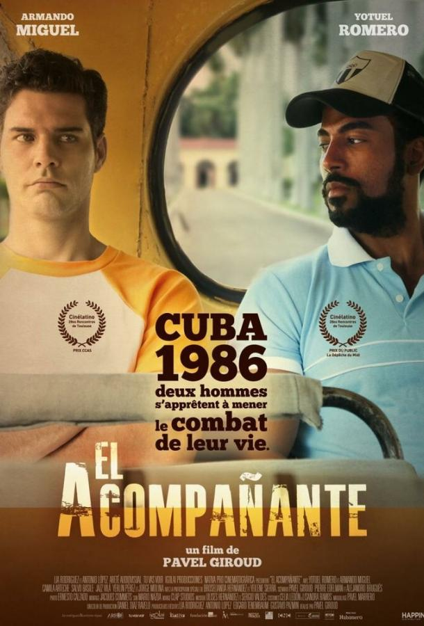 Компаньон / El acompañante (2015)