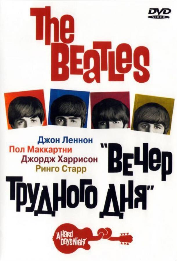 The Beatles: Вечер трудного дня (1964) смотреть онлайн