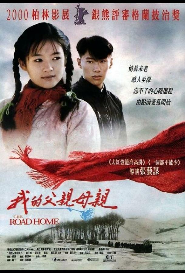 Дорога домой / Wo de fu qin mu qin (1999)