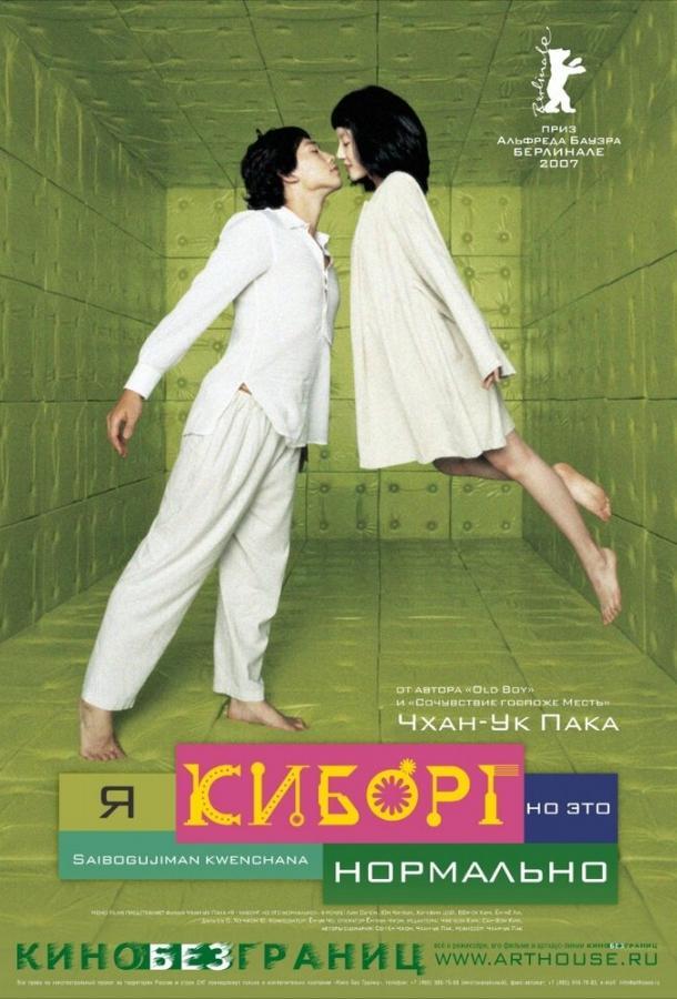 Я киборг, но это нормально / Ssaibogeujiman gwaenchanha (2006)