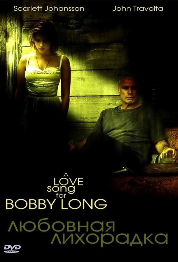Любовная лихорадка (2004) смотреть онлайн