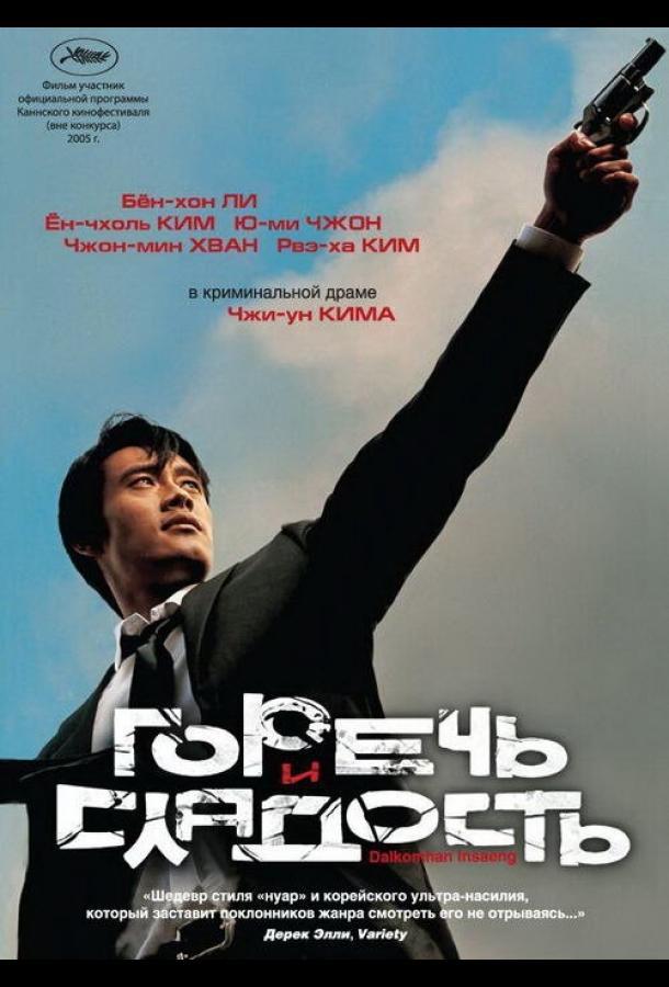 Горечь и сладость (2005)