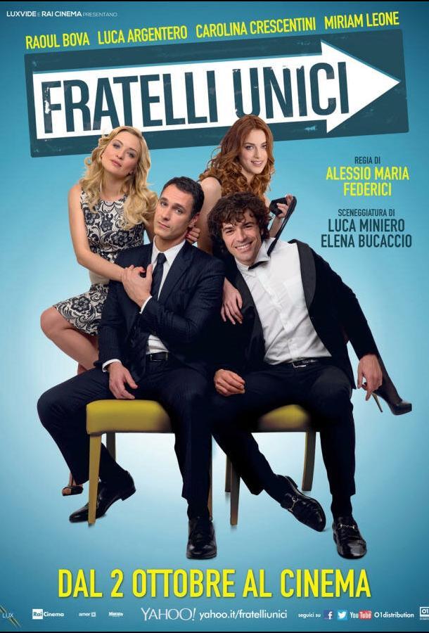 Единственные братья / Fratelli unici (2014)